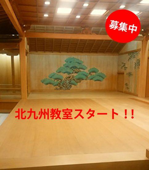 9月スタート!北九州教室 募集のお知らせ