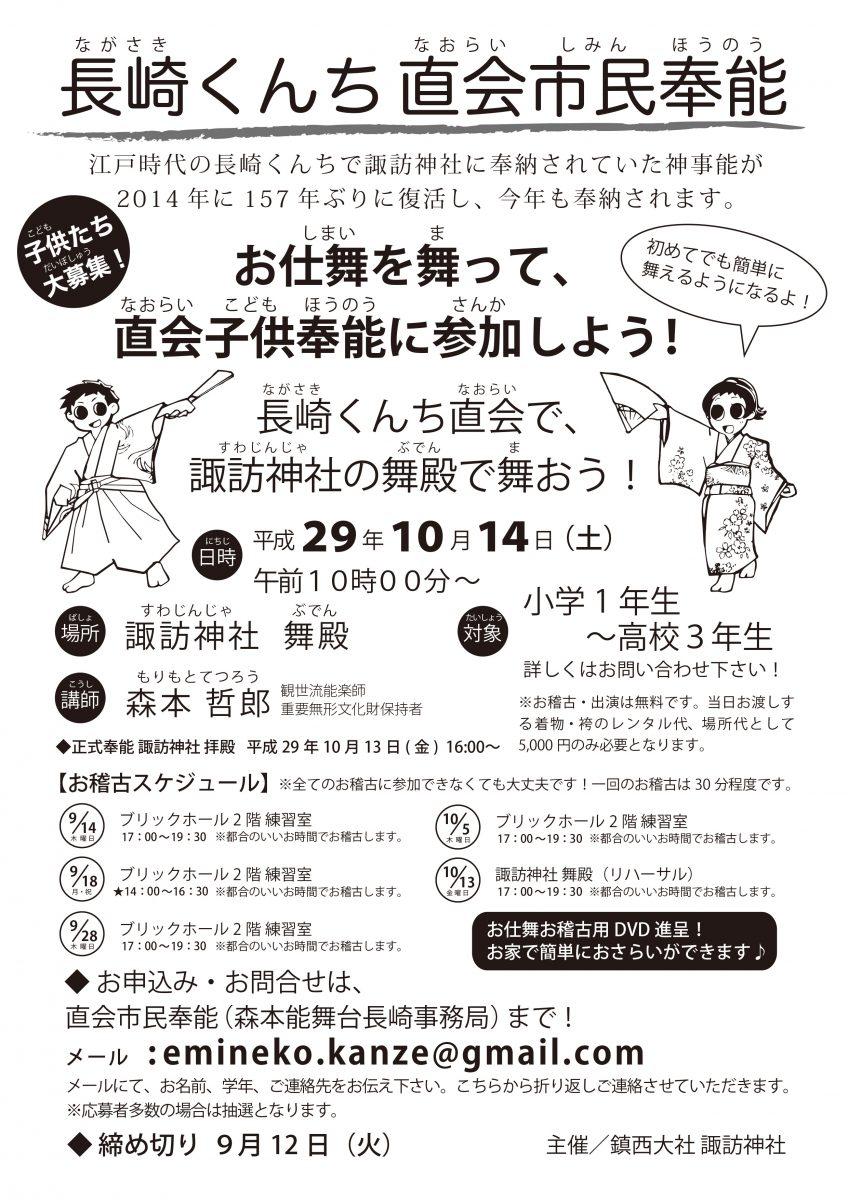 長崎くんち 直会こども奉能 参加者募集!
